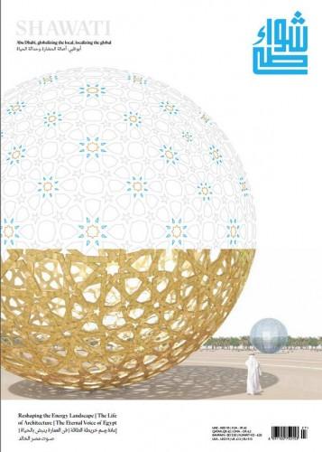 Solar Eco System on Shawati' Cover